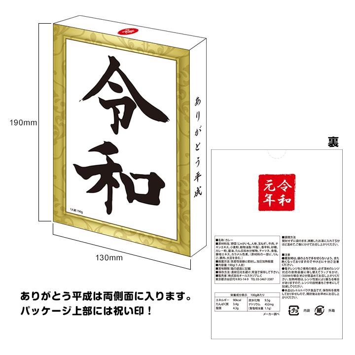 新元号記念カレー 箱タイプ 100個セット 令和記念品