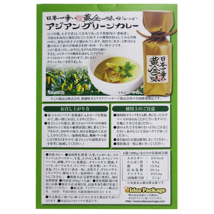 日本一辛い黄金一味仕込みのアジアングリーンカレー <鷹の爪の10倍>