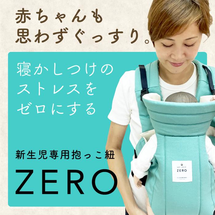新生児から使える抱っこ紐 ZERO(ゼロ) 新生児特化