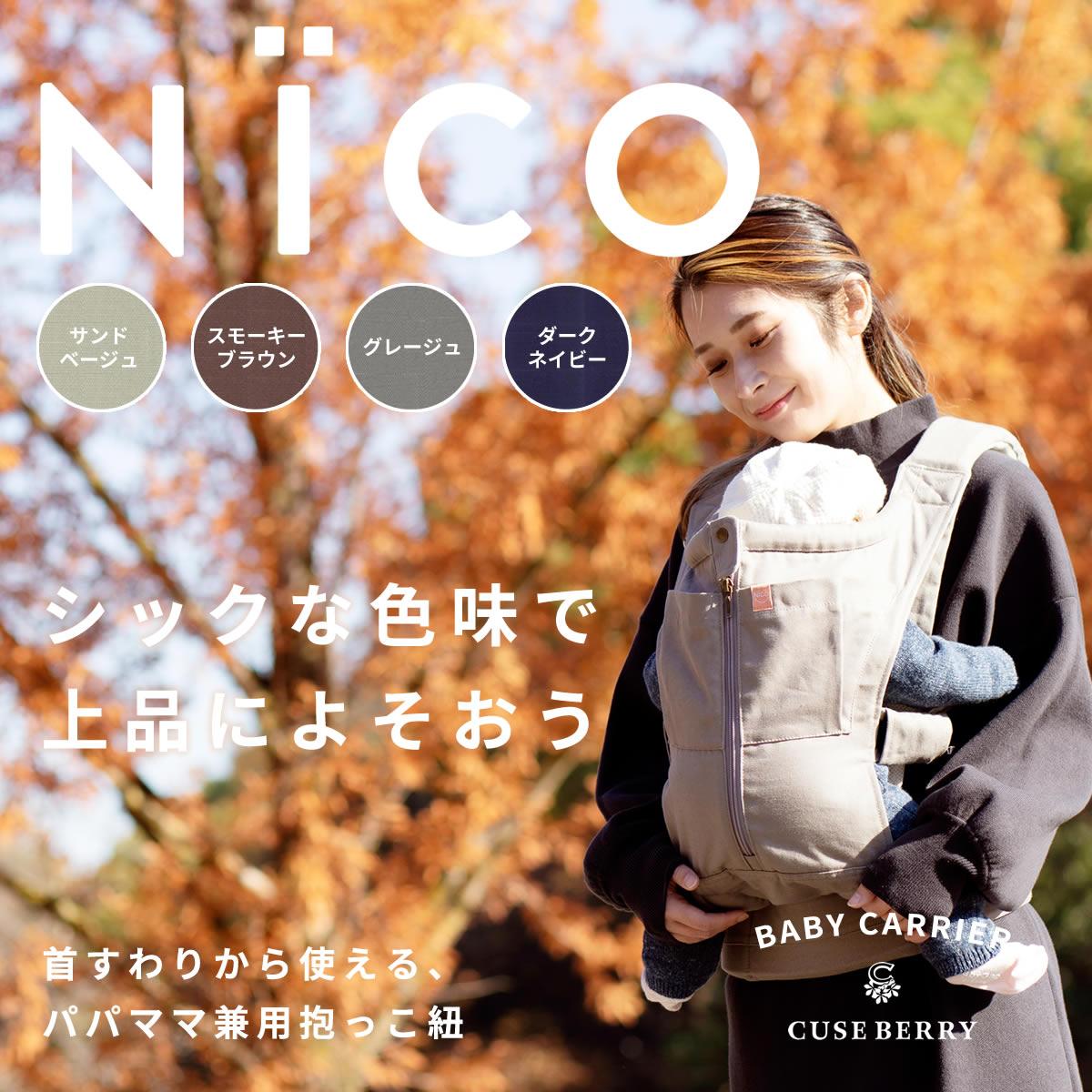NICO - 首座り(約3ヵ月)から3歳まで使用可 4月28日ネイビー販売