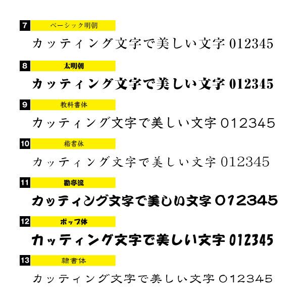 オーダーカッティング文字(10cm以下)中サイズ
