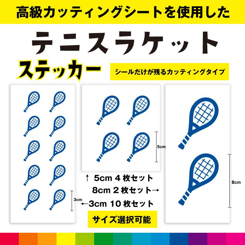 テニスラケット ステッカー