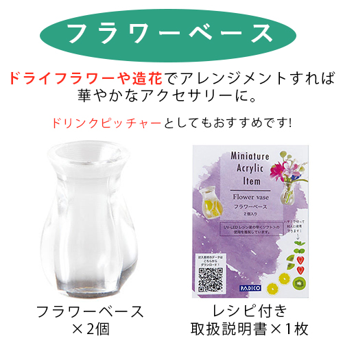 【P10%還元】ミニチュアアクリルアイテム4種セット 日本製 レジン