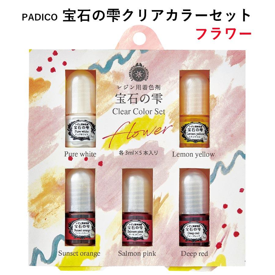 【P10%還元】PADICO 宝石の雫クリアカラーセット フラワー 5色セット UVレジン着色剤