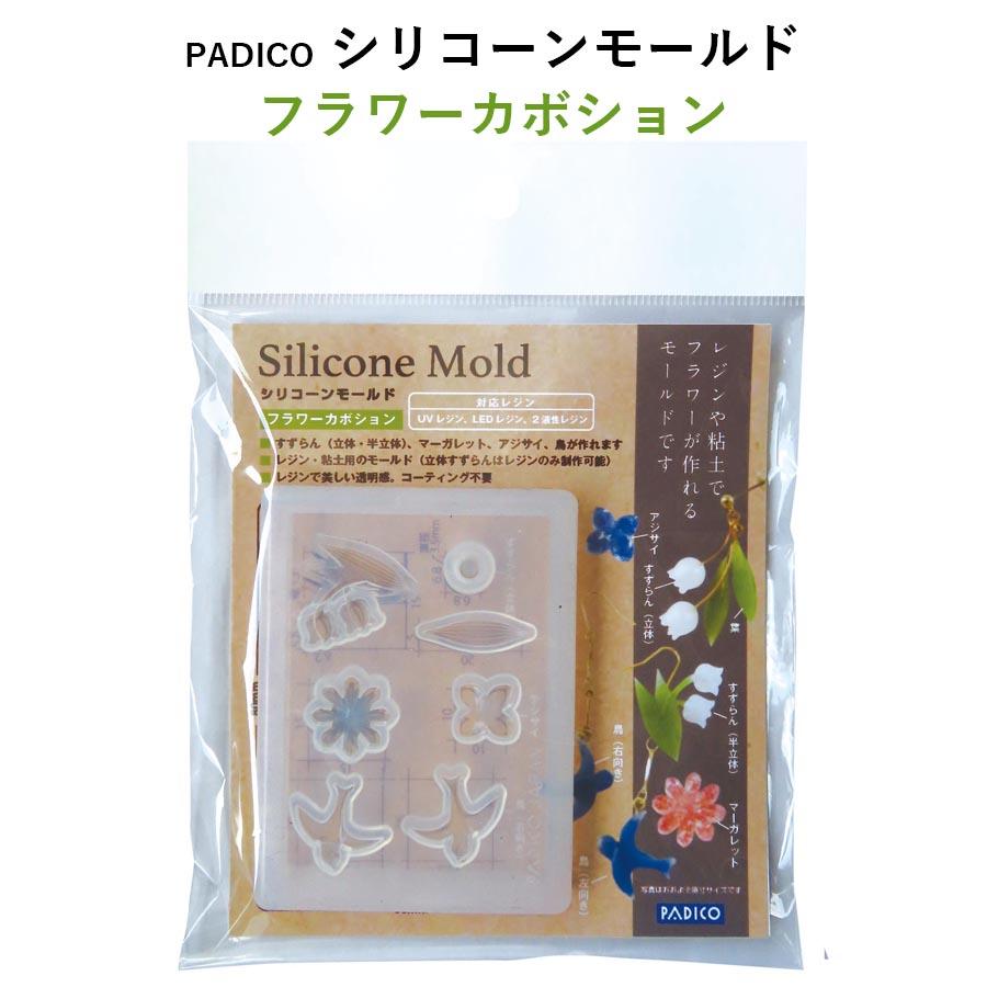 【P10%還元】PADICO シリコーンモールド フラワーカボション 1個 すずらん 葉 鳥 UVレジン