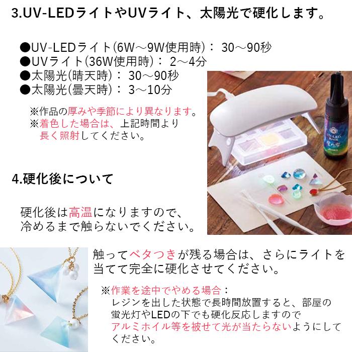 パジコ UV LED レジン液 星の雫 ハードタイプ 30g