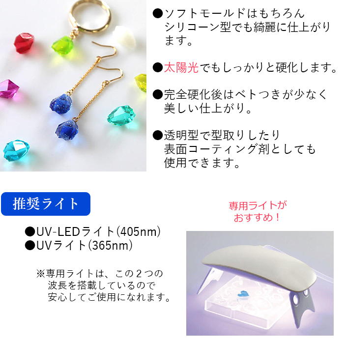 パジコ UV LED レジン液 星の雫 ハードタイプ 500g 大容量 送料無料
