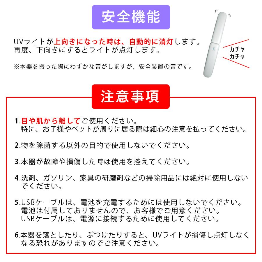 ミニUV除菌ライト UV-OL-010 99%除菌 紫外線ライト