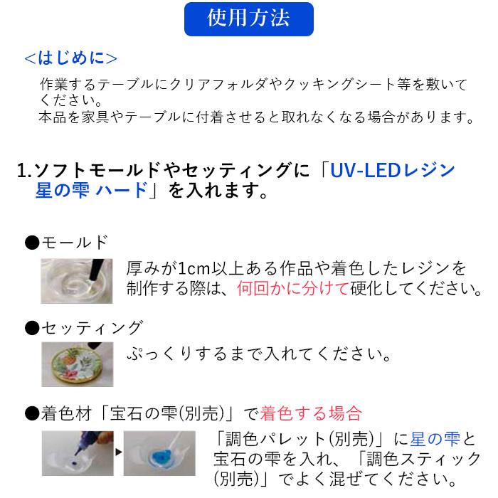 【P10%還元】【宝石の雫1本プレゼント!】パジコ UV LED レジン液 星の雫 ハードタイプ 500g