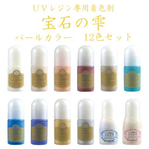 【P10%還元】パジコ 宝石の雫 パールカラー 12色セット