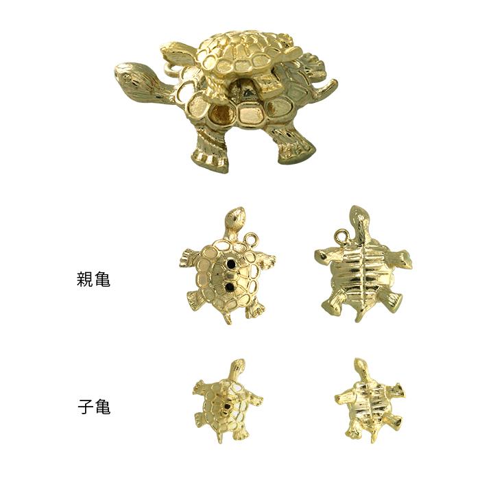 【P30%還元】親子亀 カメ チャーム CP-326 1個 亀 かめ アクセサリー パーツ 素材 おやこセット