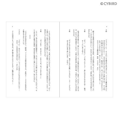 小説第一部【マジカルデイズ】