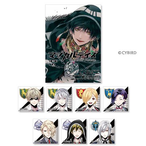 【nademaスペシャルセット】小説第三部(上)【マジカルデイズ】