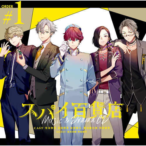 【nadema特典あり】Music&Drama CD Order#1 通常盤【スパイ百貨店】