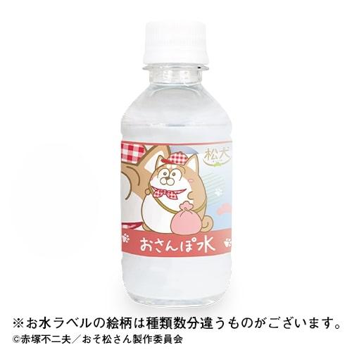 おさんぽ水【松犬】