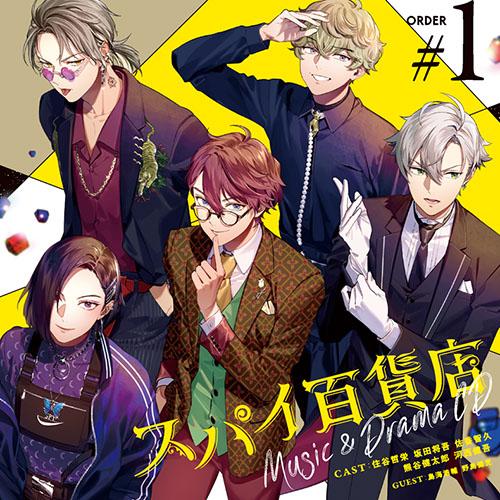 【nadema特典あり】Music&Drama CD Order#1 豪華盤【スパイ百貨店】