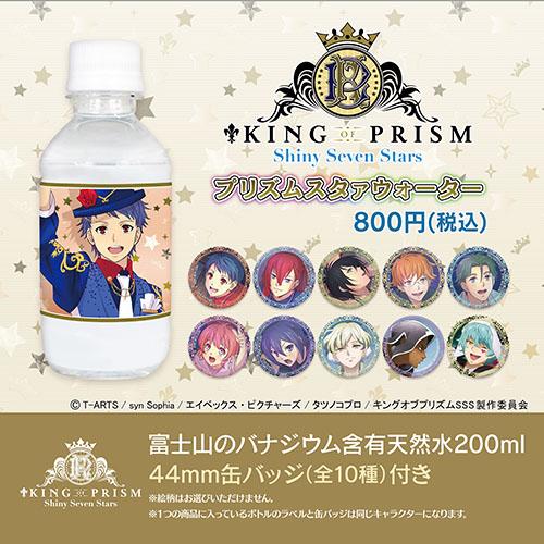 プリズムスタァウォーター【KING OF PRISM】