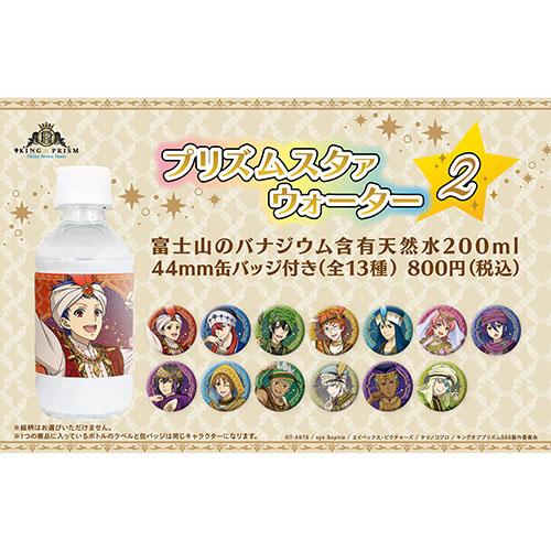 プリズムスタァウォーター2【KING OF PRISM】