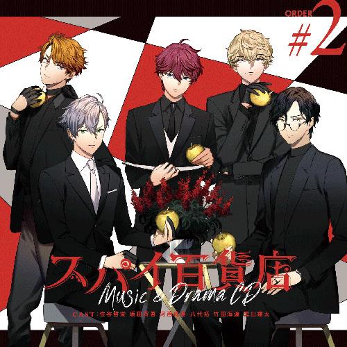 【nadema特典あり】Music&Drama CD Order#2 通常盤【スパイ百貨店】