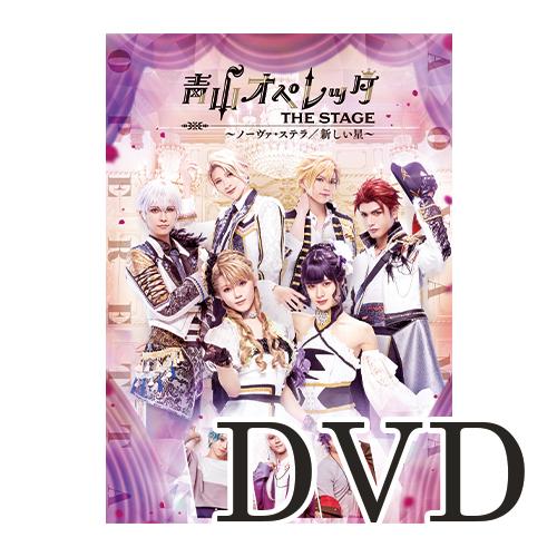 DVD 〜ノーヴァ・ステラ/新しい星〜【青山オペレッタ THE STAGE】
