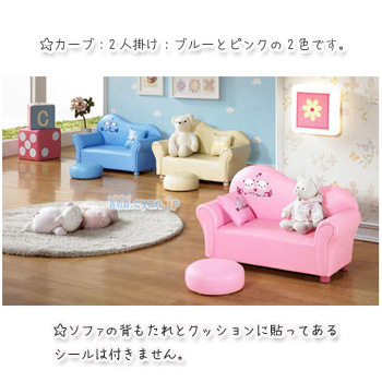 子供家具:カーブ:2人掛け【送料無料】【アウトレット】