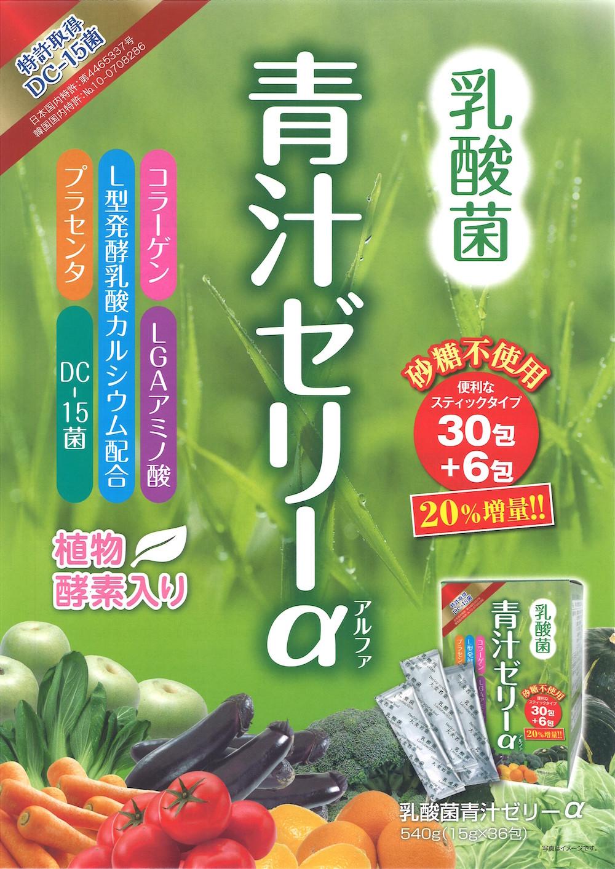乳酸菌青汁ゼリーα 全国送料無料 簡単にツルンと食べれるゼリーで不足しがちなビタミンや食物繊維を補いましょう☆