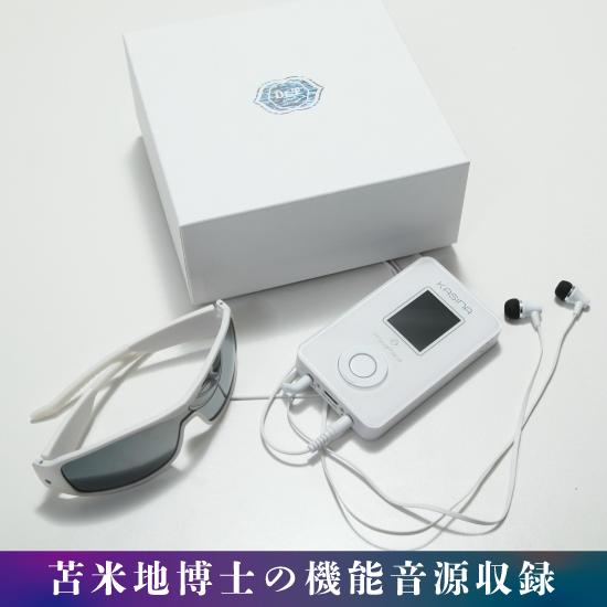 ブレインマシンKASINA・Dr.T - SPECIAL EDITION -