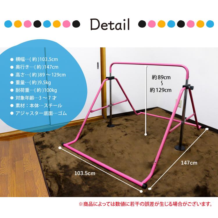 折りたたみ式鉄棒 高さ調節 5段階 耐荷重70kg 全4色 子供用 取扱説明書付き th14