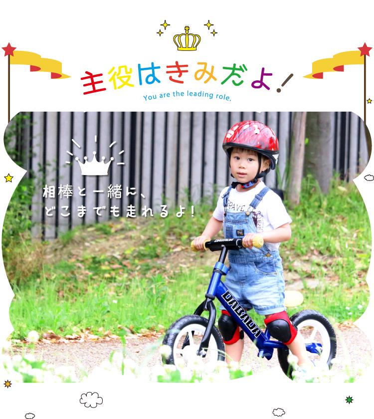 バランスバイク プロテクター付き ペダルなし自転車 子供用自転車 トレーニングバイク キックバイク th12