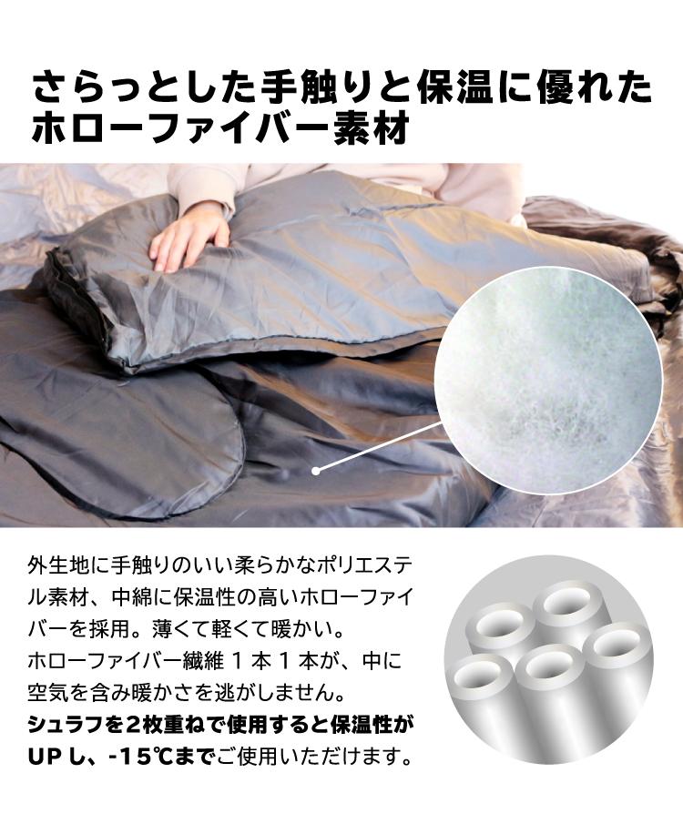 【防災対策】寝袋 封筒型シュラフ[最低使用温度-5度] 洗える・軽量・コンパクト 送料無料