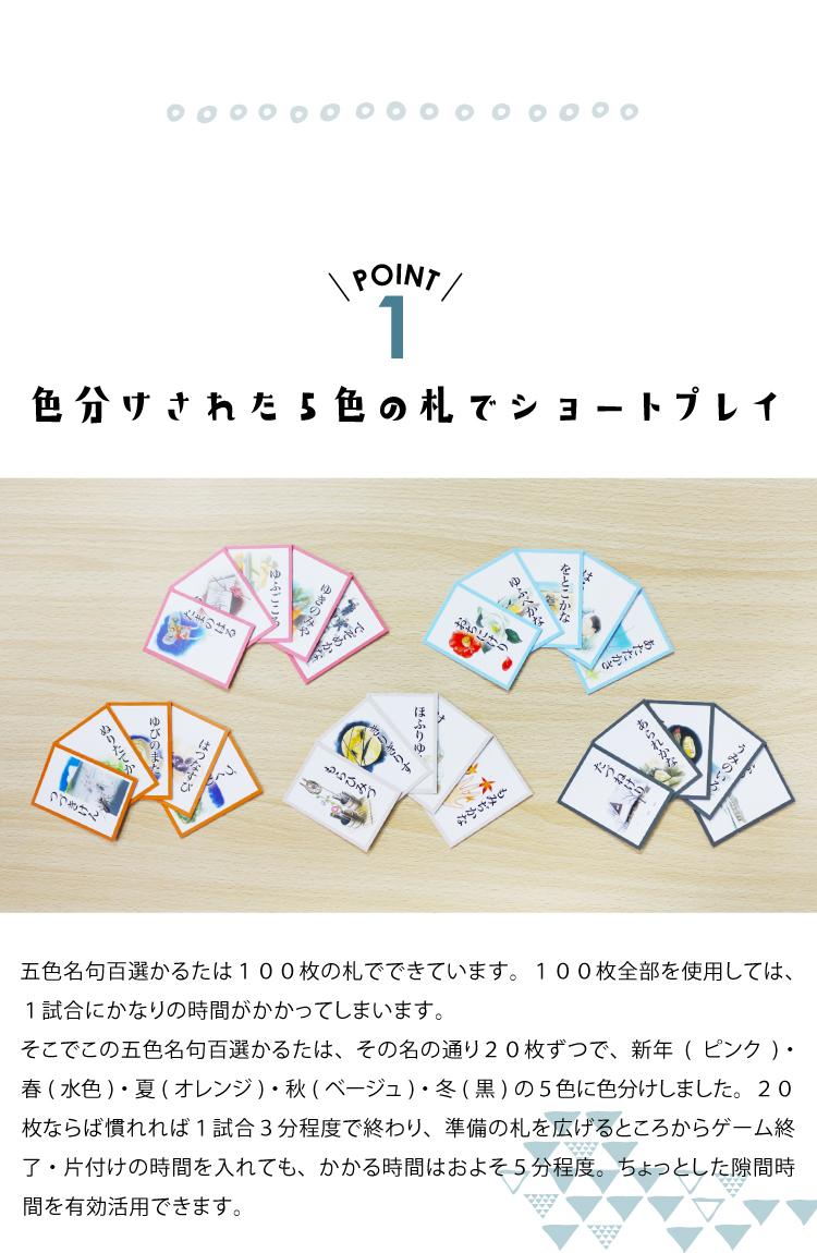 【メール便】五色名句百選かるたスタートキット 送料無料