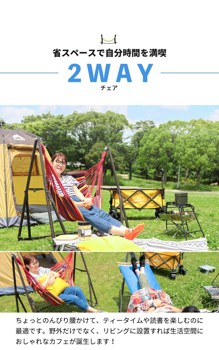 【期間限定価格】3WAYハンモック 自立式 3way チェアー ハンガーラック スタンド 折りたたみ 収納バッグ付 室内 屋外 野外 キャンプ アウトドア レジャー グランピング