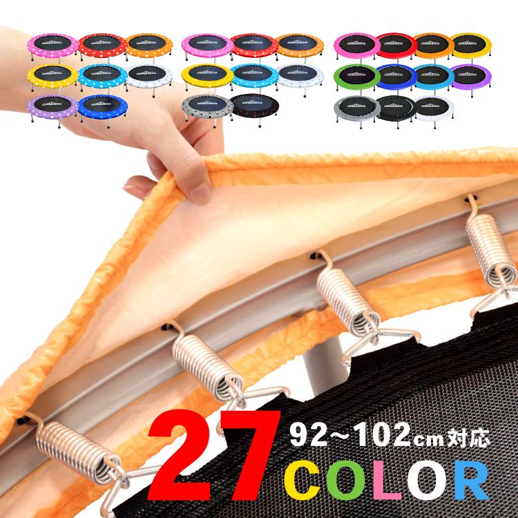 トランポリン交換カバー カラーバリエーショ豊富な21色 送料無料