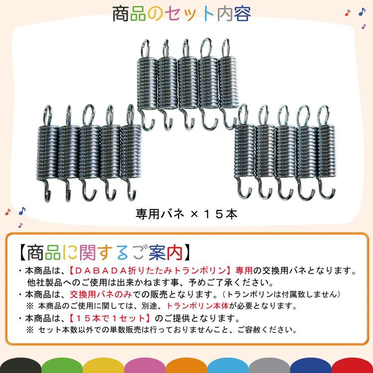 【メール便送料無料】トランポリン交換バネ 15本セット 送料無料