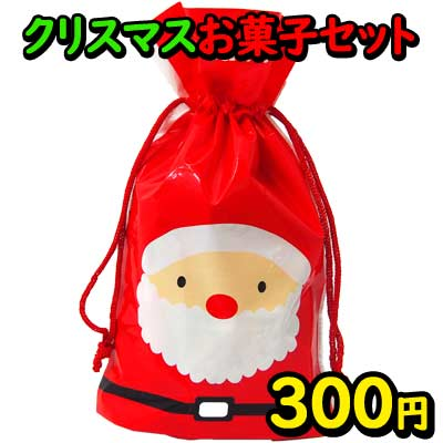 【お菓子詰合せ】300円 サンタ・スノーマン巾着袋お菓子セット(小)