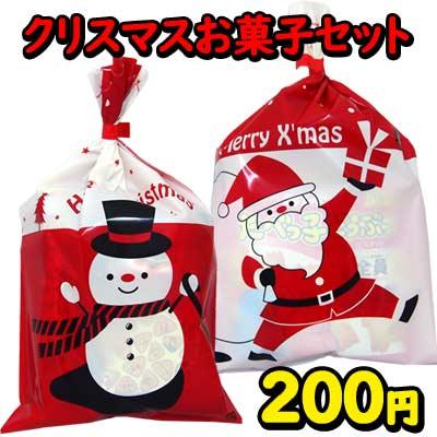 【お菓子詰合せ】200円 クリスマスお菓子袋セット(小)