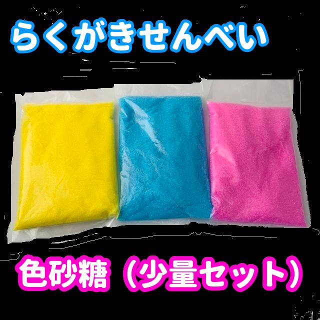 お家で落書きせんべい屋/色砂糖ミニ3色