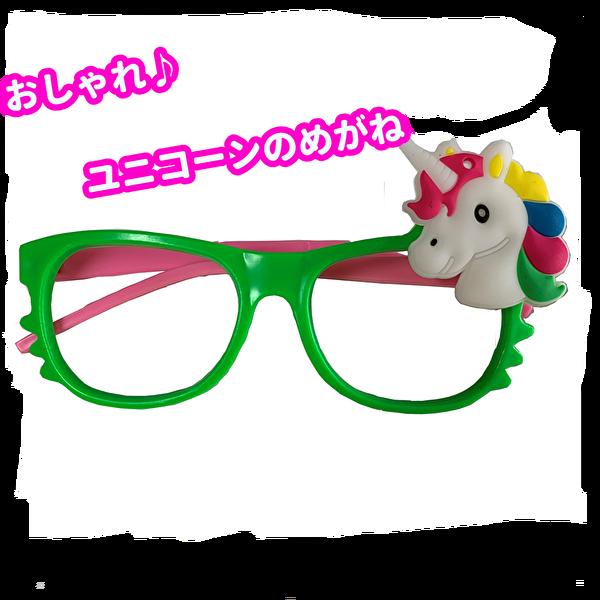 光る//ユニコーンピカピカメガネ