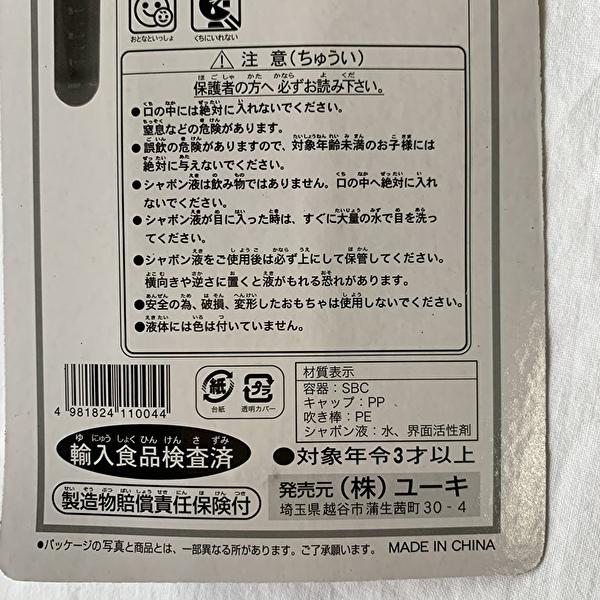 マジックしゃぼん玉 12個〜