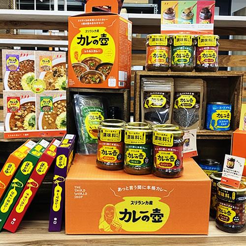 【壺フェス】カレーの壺シリーズ ポップアップセット