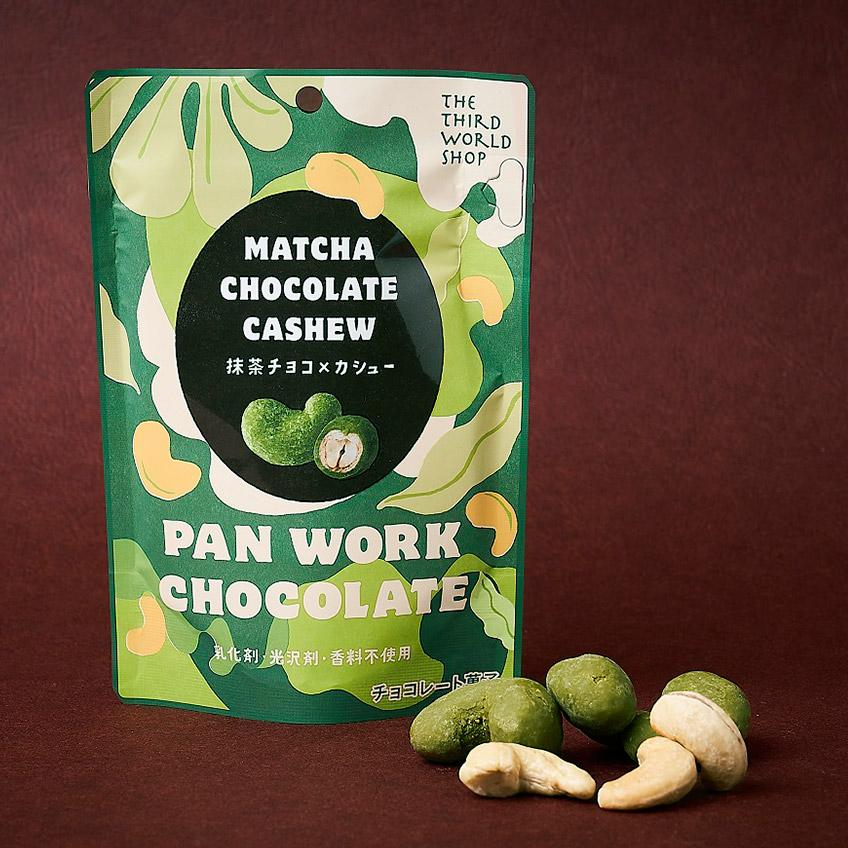 フェアトレード 抹茶チョコレート×カシュー 35g 【オーガニック 有機栽培】【添加物不使用】【冬季限定】