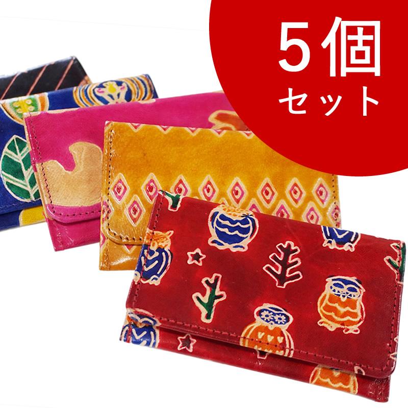 山羊革 カードパース  アソート5個セット