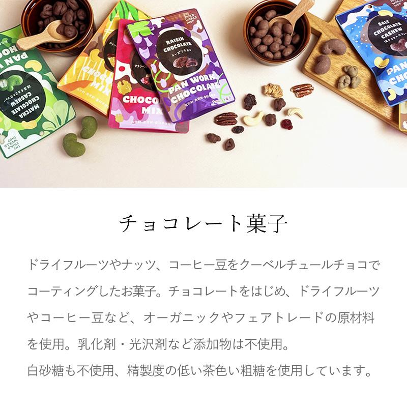 【完売】フェアトレードヘーゼルナッツチョコレート 100g 【オーガニック 有機栽培】【添加物不使用】【冬季限定】【メール便対応不可