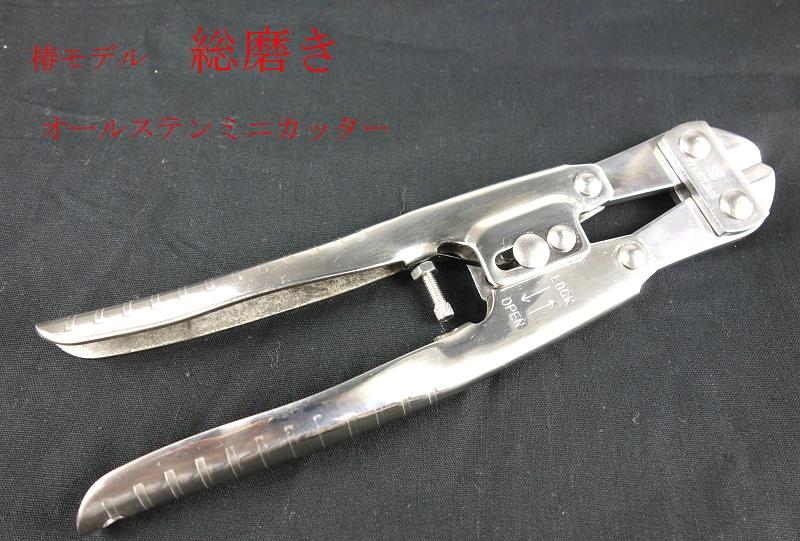 椿モデル 総磨きオールステン ミニカッター