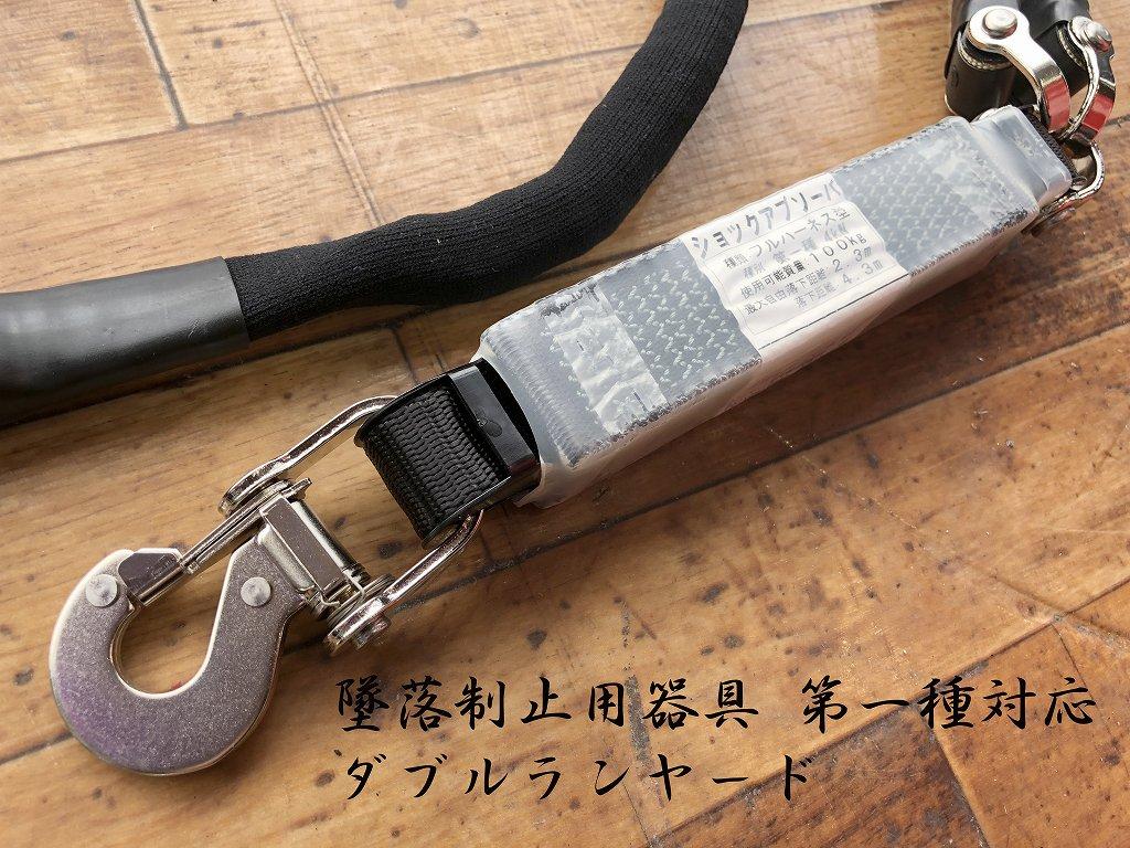 【新規格】【墜落制止用器具】 ポリマーギアハーネス用 ダブルランヤード 伸王 黒フック WZAENC-8D BL