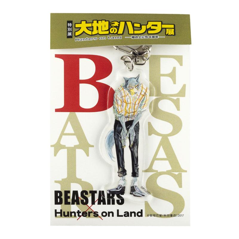 アクリルキーホルダー(BEASTARS)