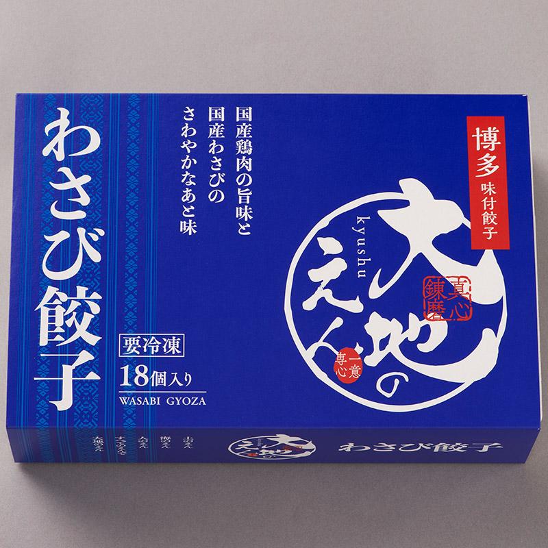 味付き鶏餃子 国産わさび入り・わさび餃子(18個)
