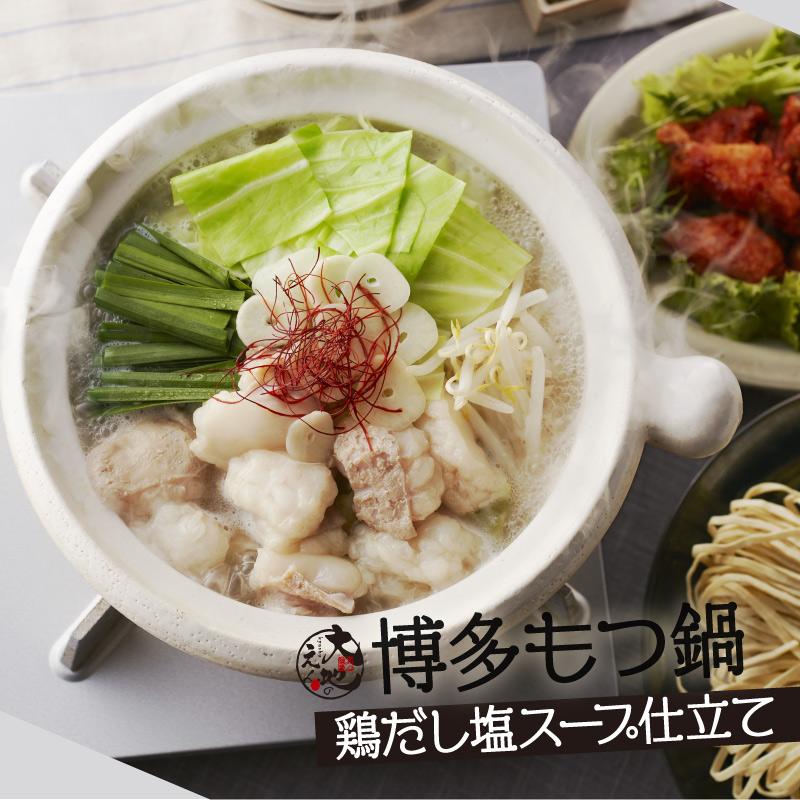 博多もつ鍋 鶏だしスープ仕立て・ラー麦麺付 8-10人前