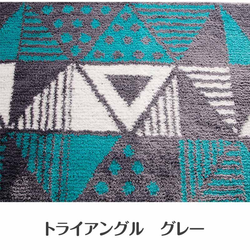 【SALE】モティーフ トライアングル キッチンマット 50x120cm