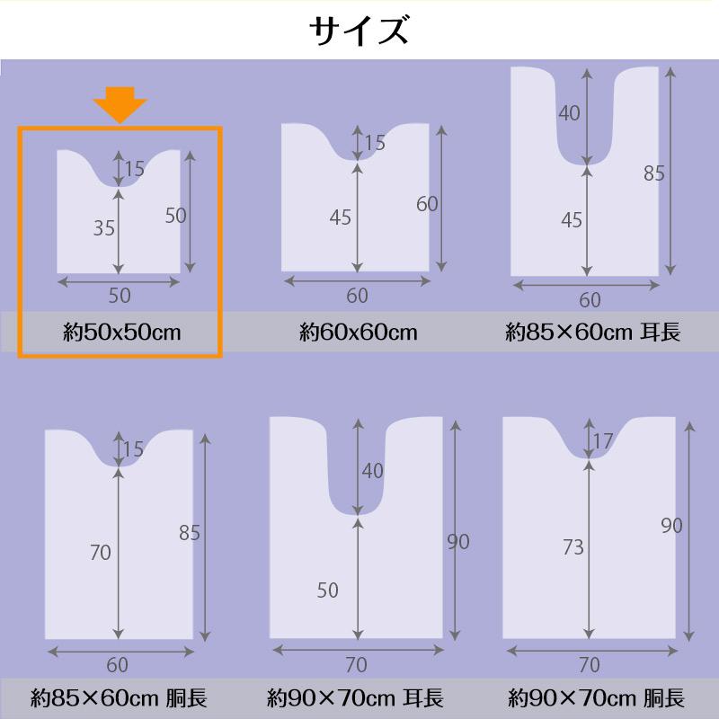 休息工房 トイレマット 50X50cm